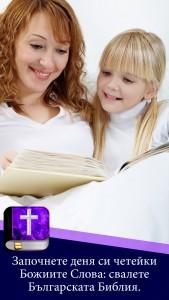 bible-bulgarian 10