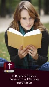 bible-greek 11