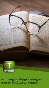 bible-tamil 8