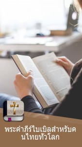 bible-thai 12